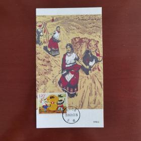 2018-27中国农民丰收节纪念邮票极限片。2018年9月23日中国农民丰收节邮票发行当天,加盖重庆忠县丰收邮戳。片源为著名版画家李焕民先生套色木刻版画《初踏黄金路》贺卡,中国美术家协会2015年发行。