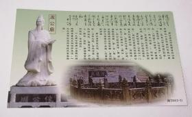 陕西早期周公廟带60分邮资门票(已使用仅供收藏)