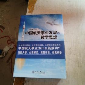 中国 航天事业发展的哲学思想