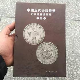 福建省造银元大全套27枚银元带收藏证书