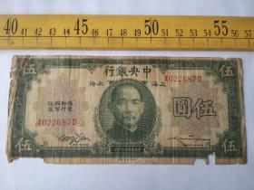 民国中央银行,国币伍圆