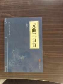 中华国学经典精粹·元曲三百首