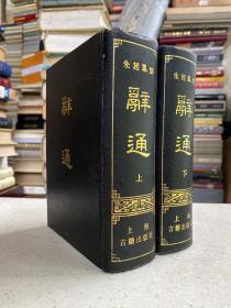 词通(上下全两册)1982年一版一印