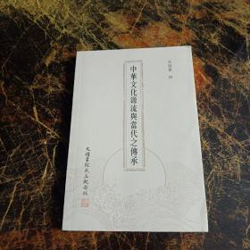 中华文化源流与当代之传承(文礼书院成立纪念版)王财贵签名本