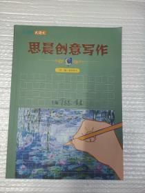 立思辰  大语文 思晨创意写作 二阶(暑)教师用书