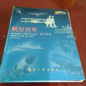 航空百年故事集锦 2003笔记本周历