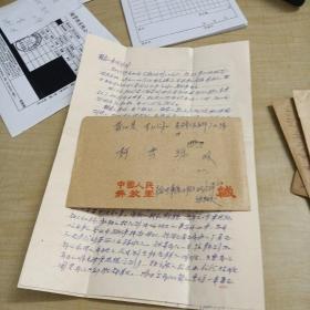 1966年实寄封~内有信4张/每张信纸上端有毛主席语录(部队信封)