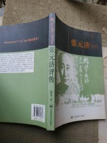 张元济评传.