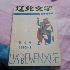 辽北文学《1990年第3期》散文卷