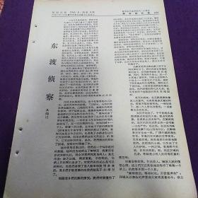 1965年剪报影印件:《东渡侦察》【载于陕西日报 1965.8.20,品如图】
