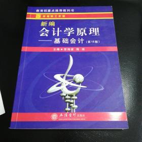 新编会计学原理:基础会计(第18版)