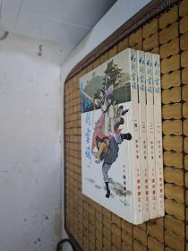经典老武侠----幻剑灵旗 一二三四册 繁体竖版