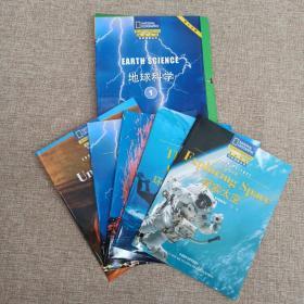 地球科学系列1(盒装5本)国家地理科学探索丛书)