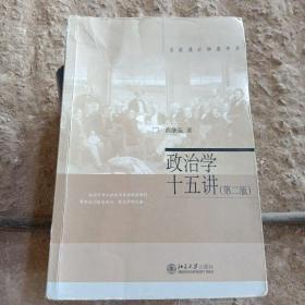 政治学十五讲(第2版)