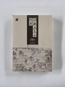 中国古典文学名著丛书:仙侠五花剑 何典