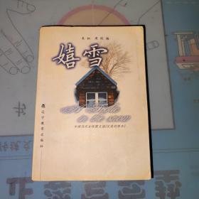 嬉雪:中国当代女性散文选:汉英对照本
