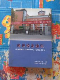 南开校友通讯 丛书(2008年下册)