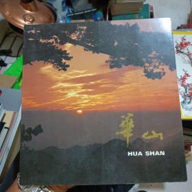 《华山》风景画册