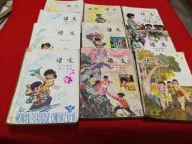 五年制小学课本语文第一册,第二册,第三册,第四册,第五册,第六册,第七册,第八册,第九册,第十册(1一10册全套)