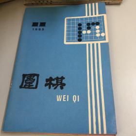 围棋1985/11.12/1981/6/1987/12(四册合售)