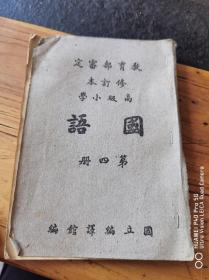 抗战内容国语课本