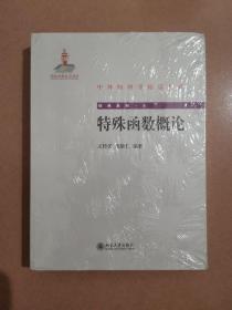 中外物理学精品书系·经典系列5:特殊函数概论