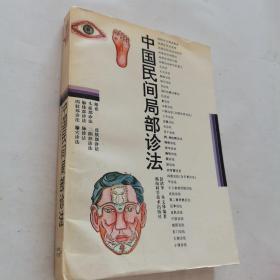 中国民间局部诊法