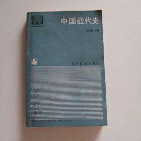 中国近代史  (1987年第一版)