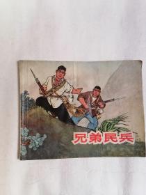 连环画:兄弟民兵