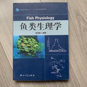 正版  鱼类生理学