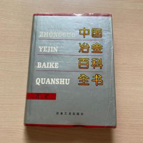 中国冶金百科全书:选矿(内页干净)
