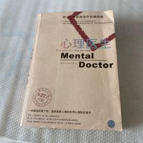心理医生:实用心理医学全书