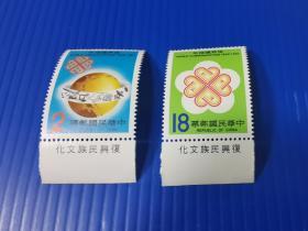 特专196世界通信年邮票2全  带文字  原胶全品