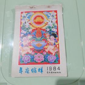 年画缩样(1984)