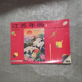 江苏年画缩样(95年)