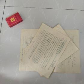 一九五二年,上海市油脂商业同业公会通函,为根据工商联指示传达中南西南交流大会总结并发动参加化工原料展览交流检附表格祈如限报会……。附表格两张,