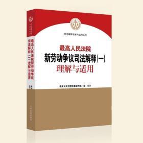 最高人民法院新劳动争议司法解释(一)理解与适用