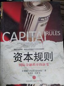 资本规则:国际金融秩序的演变