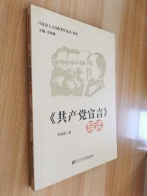 《共产党宣言》导读