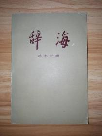 辞海.艺术分册