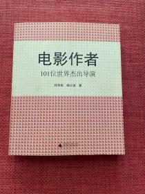 电影作者:101位世界电影导演