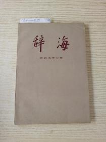 辞海 ?语言文字分册