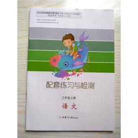 2021秋季新版 配套练习与检测 语文 三3年级 上册 (配人教版) 甘肃少年儿童出版社
