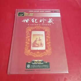 世纪珍藏:一本《共产党宣言》的传奇故事(DVD珍藏版)