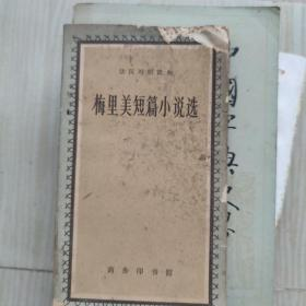 梅里美短篇小说选【法汉对照读物】