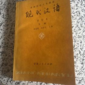 现代汉语 下册