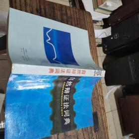 自然辩证法词典  江苏教育出版社。