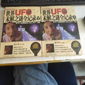 世界UFO未解之谜全记录  上下