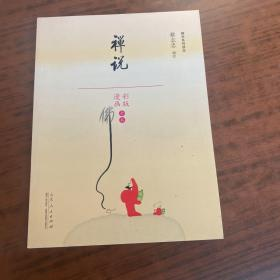 禅说(漫画彩版全本)/佛学系列读本