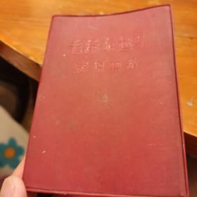 毛主席选集成语词典